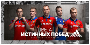 CSKA Moscou 2016 maillot domicile officiel 15-16